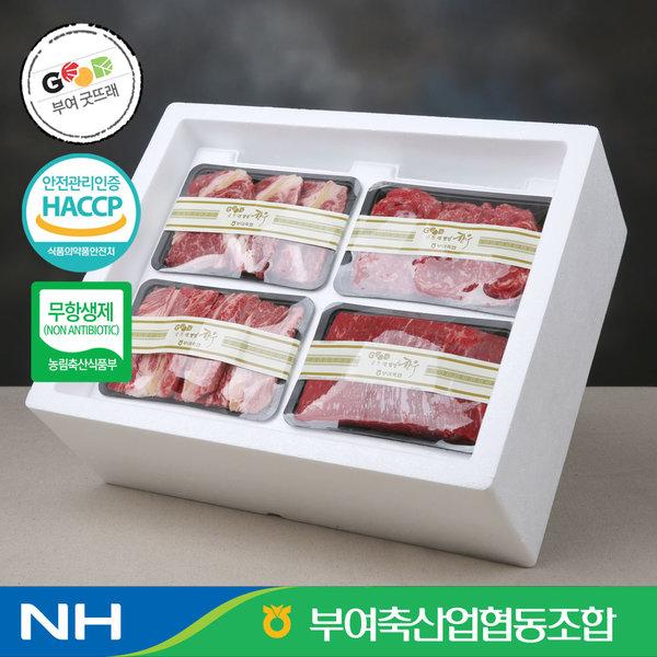 부여축협 한우 선물세트2호(등심+국거리+불고기)/굿뜨래