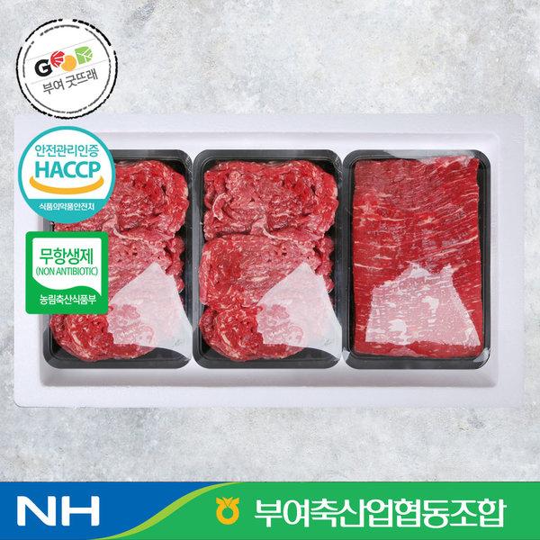 부여축협 한우 3구세트(불고기+불고기+국거리)/굿뜨래