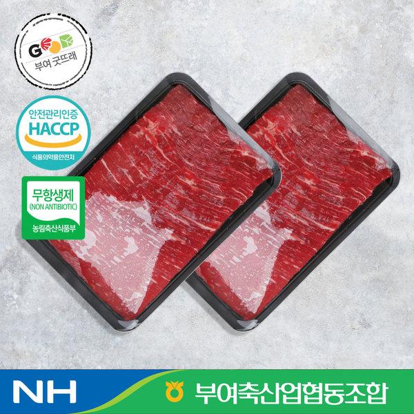 부여축협 한우 2구세트(국거리+국거리)/굿뜨래