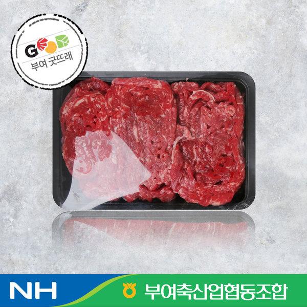 부여축협 한우 불고기500g/굿뜨래