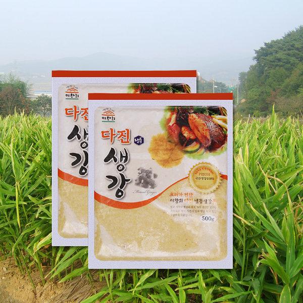서산 다진 생강 500gx2팩/국내산/지퍼백포장