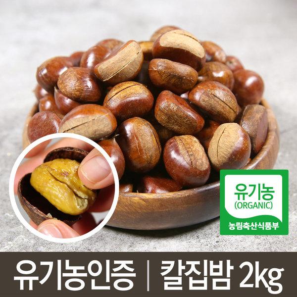 군밤용 유기농 칼집밤 2kg(중) 2019 햇밤 석추밤