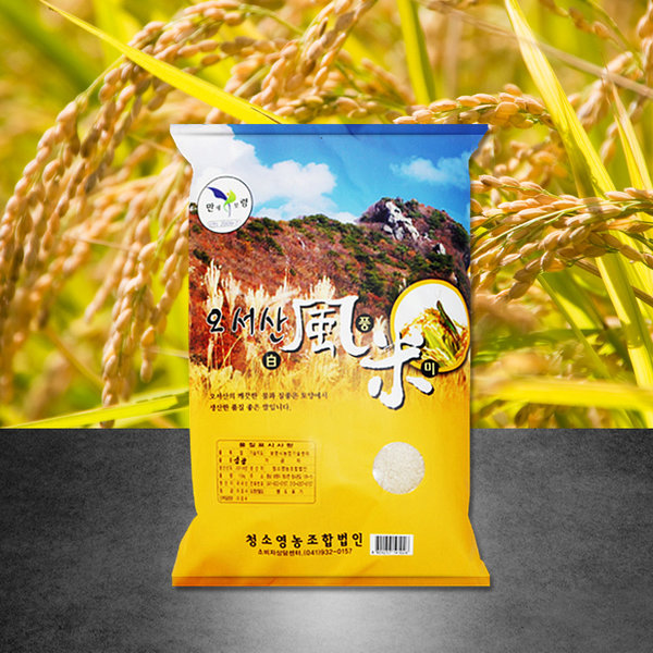 오서산 백풍미 쌀 10kg (2020)