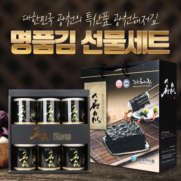 광천김 김 선물세트 6호(30gx6캔)명품SET