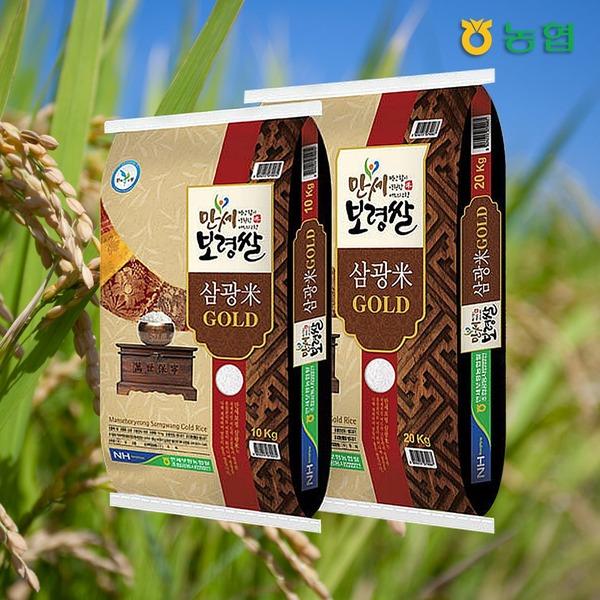 만세보령쌀 삼광미 골드 20kg/당일도정/2020햅쌀