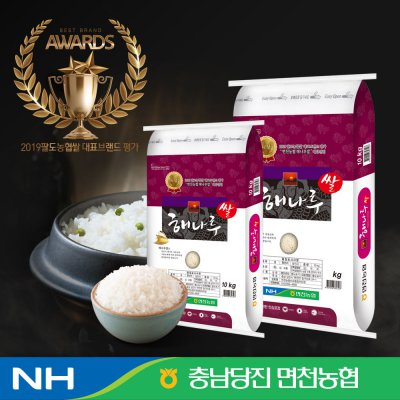 당진 해나루 쌀 20kg/삼광미/특/2019/당일도정